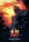 kong_skull_island_2017_poster03.jpg