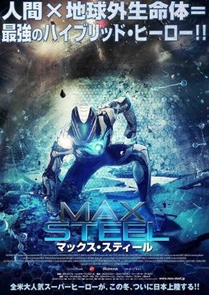 max_steel_2016_poster.jpg