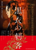 the_assassin_nie_yin_niang_2015_poster11.jpg