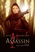 the_assassin_nie_yin_niang_2015_poster2.jpg