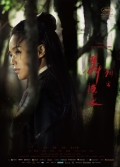the_assassin_nie_yin_niang_2015_poster3.jpg