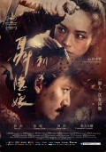 the_assassin_nie_yin_niang_2015_poster4.jpg