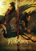 the_assassin_nie_yin_niang_2015_poster7.jpg