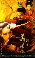 the_assassin_nie_yin_niang_2015_poster8.jpg