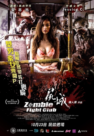 zombie_fight_club_2014_poster.jpg